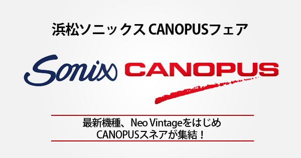 浜松ソニックスにてCANOPUSフェアが開催!