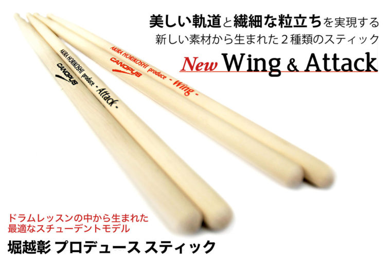 Wing & Attack
