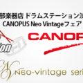 池部楽器店ドラムステーション渋谷 CANOPUSフェア