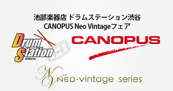 池部楽器店ドラムステーション渋谷にてCANOPUS Neo Vintage Seriesフェア開催