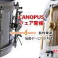 島村楽器仙台イービーンズ店 CANOPUSフェア