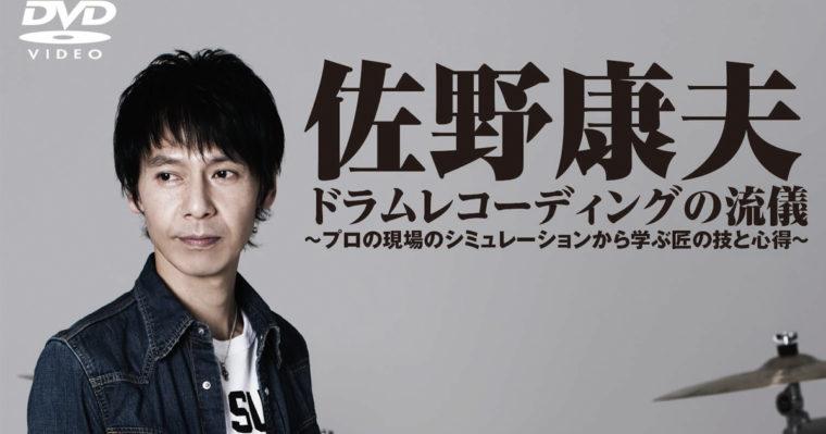 佐野康夫氏のスタジオワークがついに解禁! DVD発売!