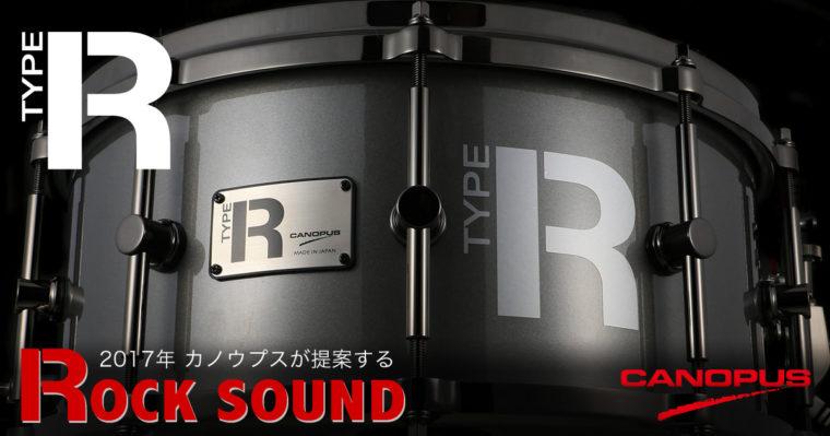 カノウプスが提案するROCKサウンド『Type R Series』スネアドラム新発売のお知らせ