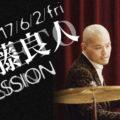 江藤良人SESSION