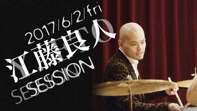 【エンドーサーLIVE情報】江藤良人SESSION (MOTION BLUE YOKOHAMA)