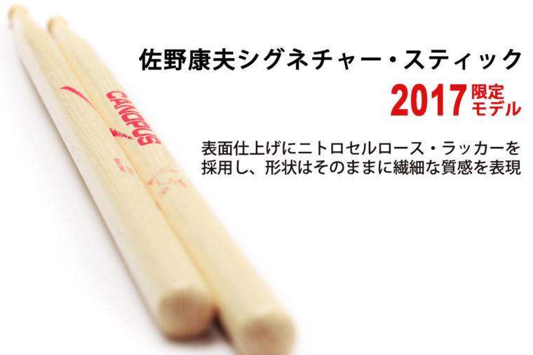佐野康夫シグネチャー・スティック2017限定モデル 新発売のお知らせ