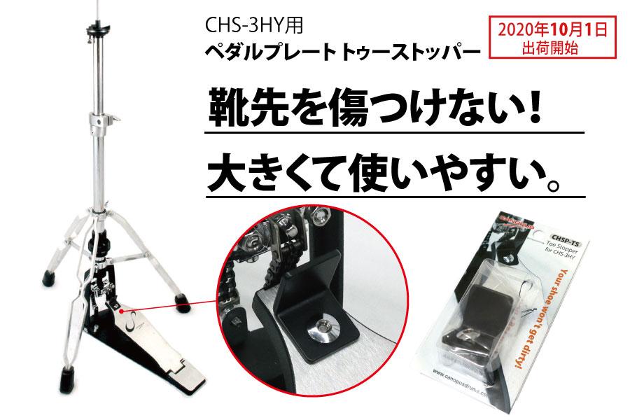 CHS-3HY用 ペダルプレート トゥーストッパー