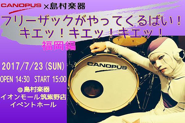 フリーザック ドラムセミナー福岡 開催のお知らせ