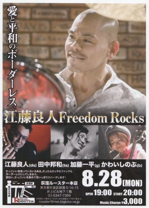 江藤良人Freedom Rocks
