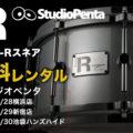 スタジオペンタ Type-Rスネア無料レンタル