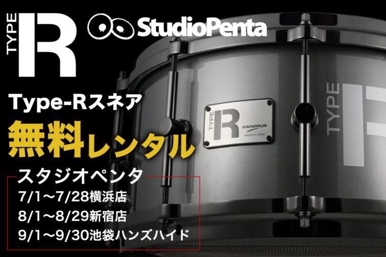 スタジオペンタにてType-Rスネア無料レンタル実施中!