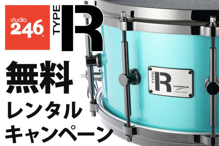 スタジオ246 カノウプス Type-Rシリーズ無料レンタルキャンペーン