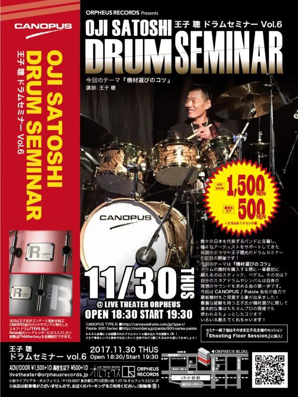 王子聡ドラムセミナー