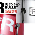 Type-R BULLET