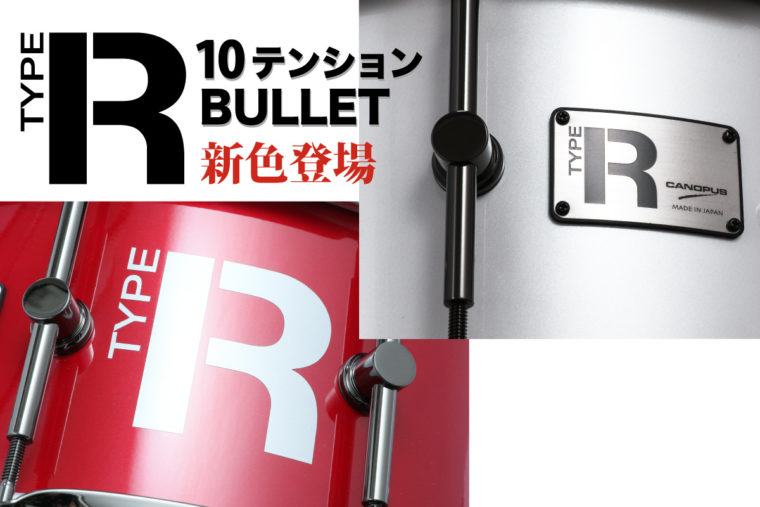 Type-R BULLET(Maple 10ply)新色発売のお知らせ
