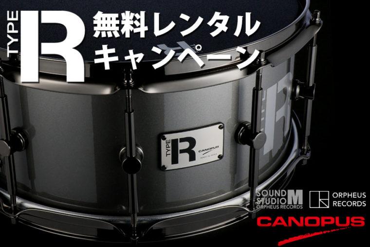 SOUND STUDIO M ×カノウプス Type-Rシリーズ無料レンタルキャンペーン