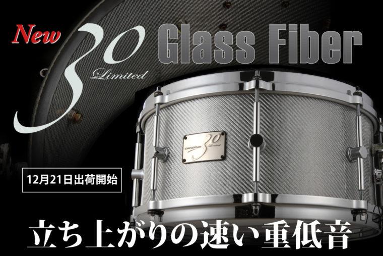 Limited30シリーズ新スネアドラム Limited30 Glass Fiber発売のお知らせ