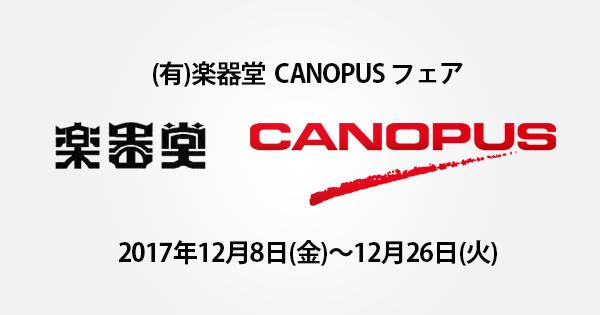 楽器堂(岡山)にてCANOPUSフェアが開催