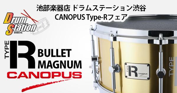 池部楽器店ドラムステーション渋谷にてCANOPUS Type-Rフェアが開催中!