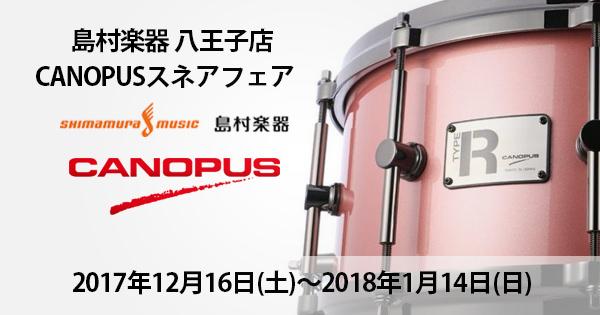 島村楽器 八王子店にてCANOPUSフェアが開催