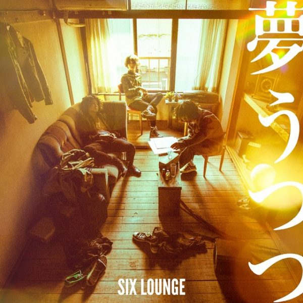 SIX LOUNGE「夢うつつ」通常盤ジャケット