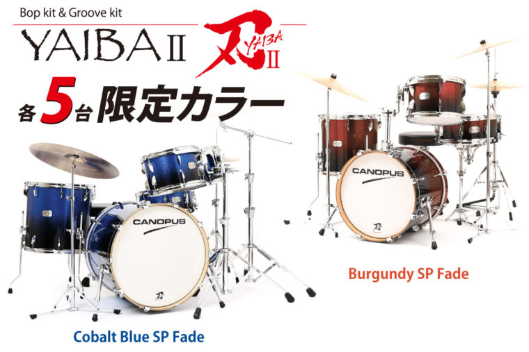 YAIBA II Drum Kit 限定カラー発売のお知らせ