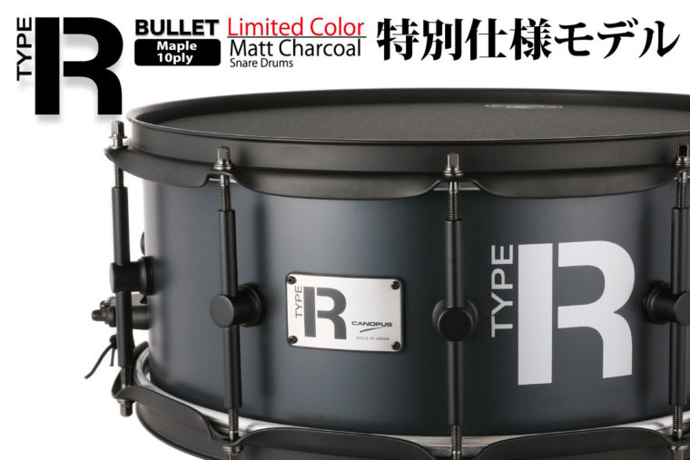Type-R BULLET Maple 10ply 特別仕様モデル発売のお知らせ
