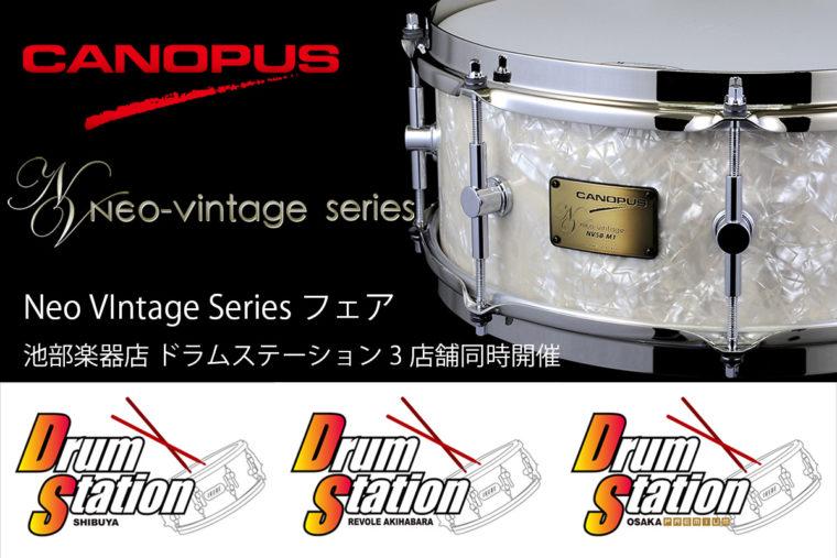 池部楽器店 ドラムステーション3店舗同時開催「Neo Vintage Series」フェア開催!