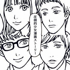 MOSHIMO 圧倒的少女漫画ストーリー