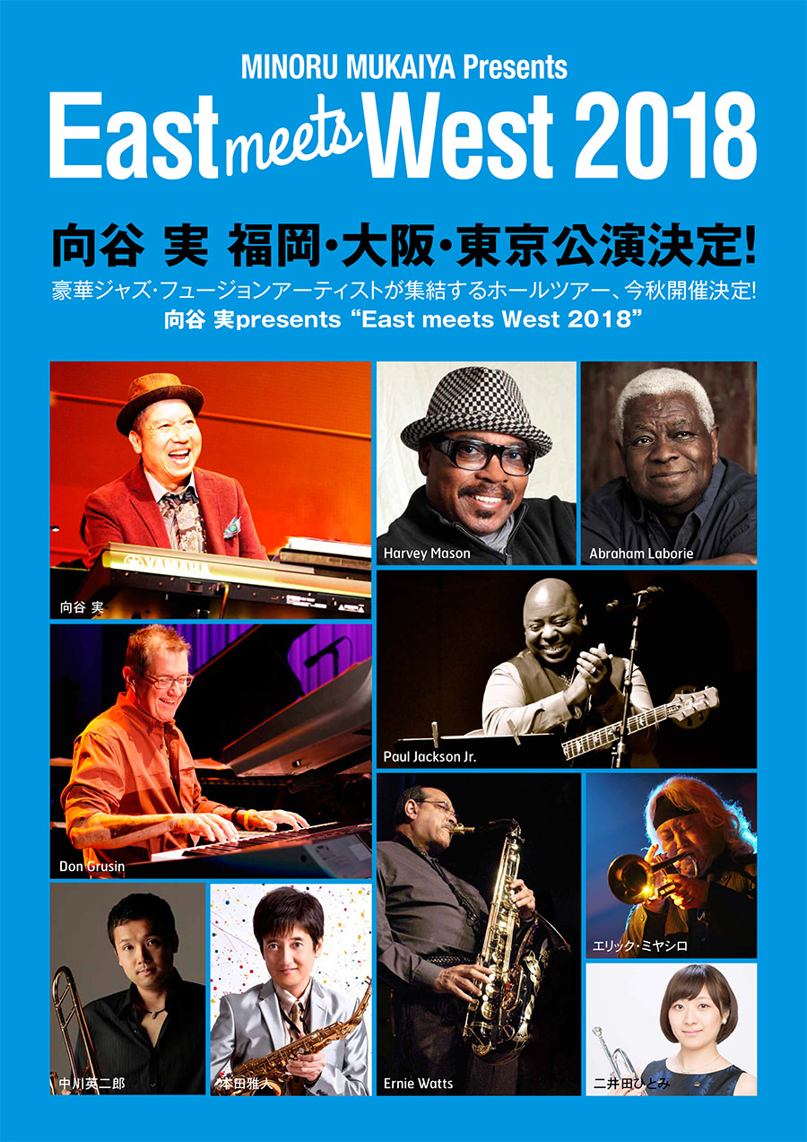 "向谷実presents ""East meets West 2018"""