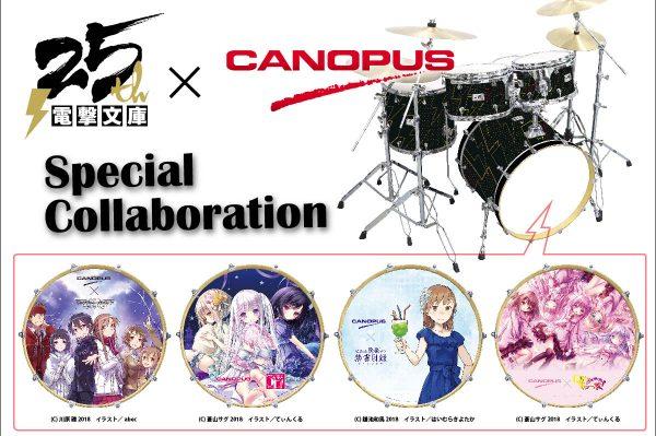 電撃文庫 CANOPUS
