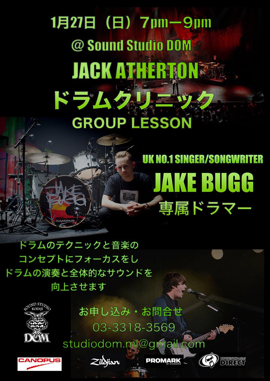 Jack Athertonドラムクリニック
