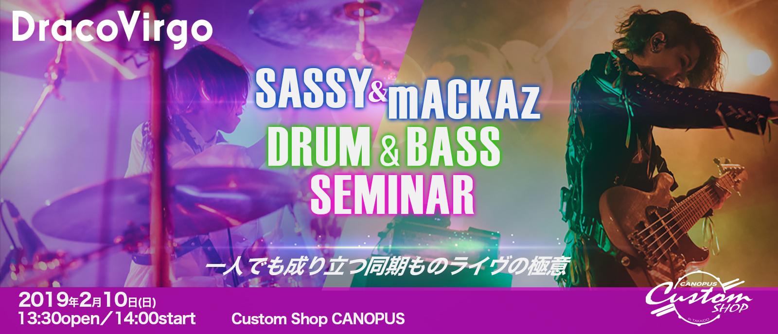 SASSY & mACKAz ドラム&ベースセミナー