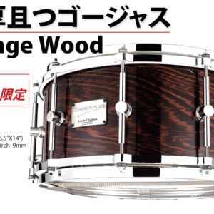 Wenge Wood Snare Drum