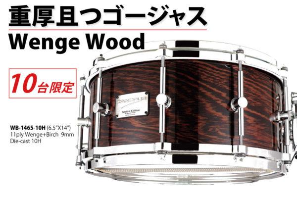 Wenge Wood Snare Drum
