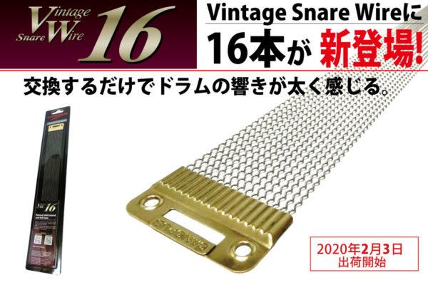 ヴィンテージ・スネアワイヤー16 CPSL-14DR16