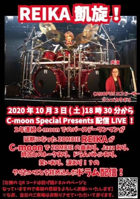 C-moonスペシャルプレゼンツ! REIKA凱旋ライブ配信!