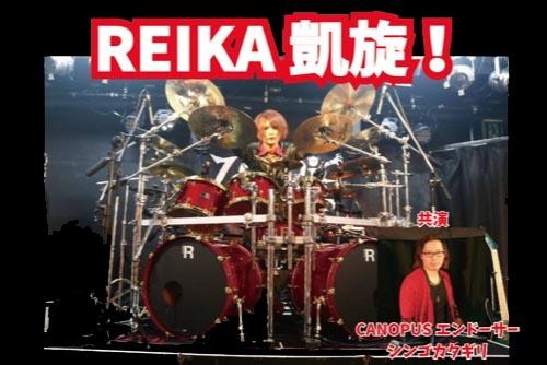 【エンドーサー情報:シンゴカタギリ】REIKA凱旋ライブ配信!