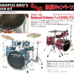 BRO'S Kit