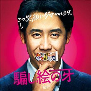 LITE タイトル: 映画「騙し絵の牙」オリジナル・サウンドトラック